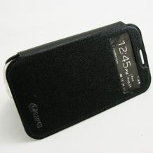 Луксозен кожен калъф Flip тефтер S-View UFO със стойка за Sony Xperia Z1 Compact - черен