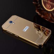 Луксозен алуминиев бъмпер с твърд гръб за HTC Desire 620 - златист / огледален