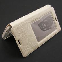 Кожен калъф Flip тефтер S-View със стойка за Sony Xperia Z1 Compact D5503 - бял / iNOTE