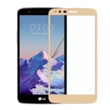 3D full cover Tempered glass screen protector LG K10 2017 / Извит стъклен скрийн протектор LG K10 2017 - златист